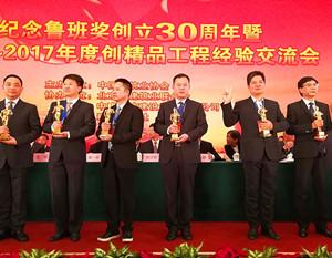 热烈祝贺chang大建设集团zai北...